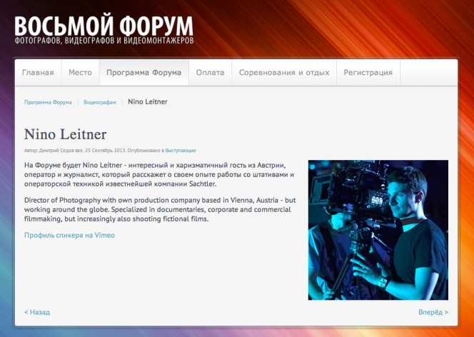 Russian_Forum_Moscow_1